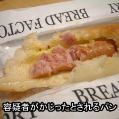 クロ容疑者がかじったとされるパン